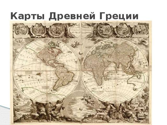 Карты Древней Греции