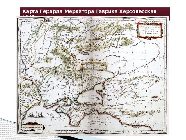 Карта Герарда Меркатора Таврика Херсонесская 1641 год