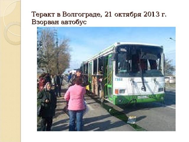 Теракт в Волгограде, 21 октября 2013 г. Взорван автобус