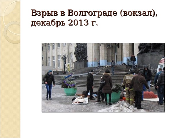 Взрыв в Волгограде (вокзал), декабрь 2013 г.