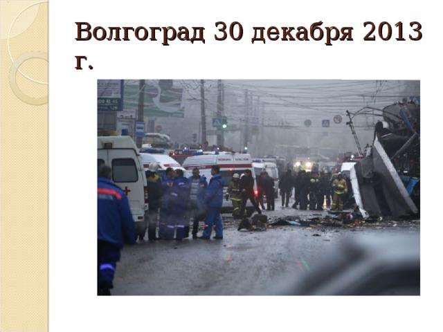 Волгоград 30 декабря 2013 г.