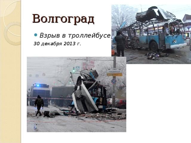 Волгоград Взрыв в троллейбусе, 30 декабря 2013 г.