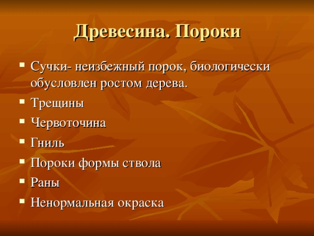 Древесина. Пороки