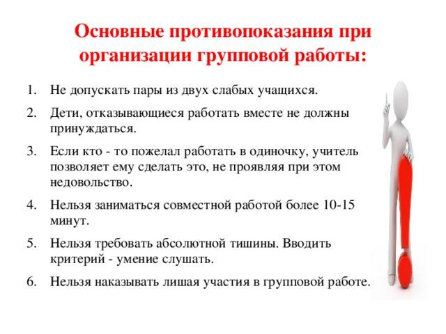 Модели групповой работы не относится работа девушкам новосибирск доска объявлений