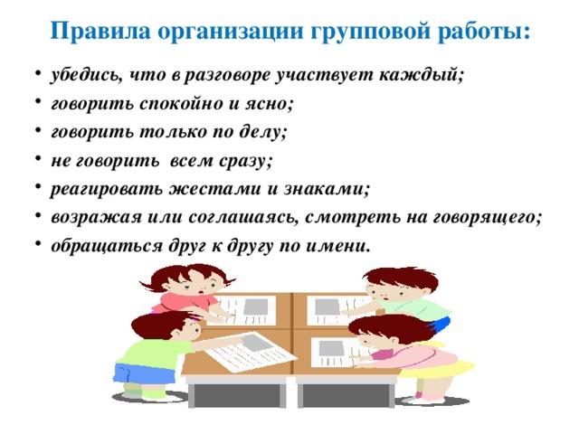Модели групповой работы не относится катя дубровская