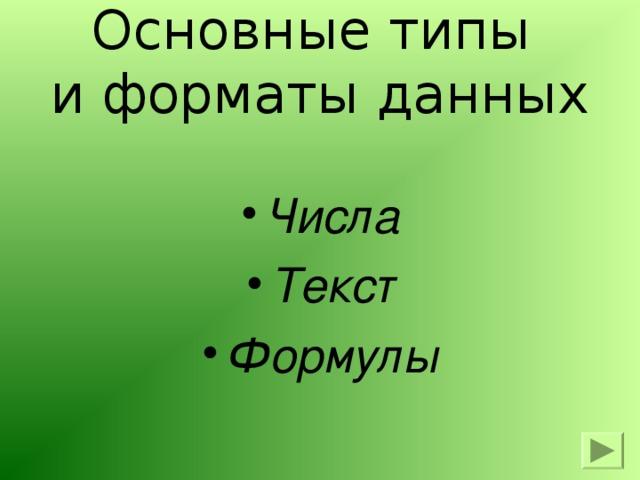 Основные типы  и форматы данных