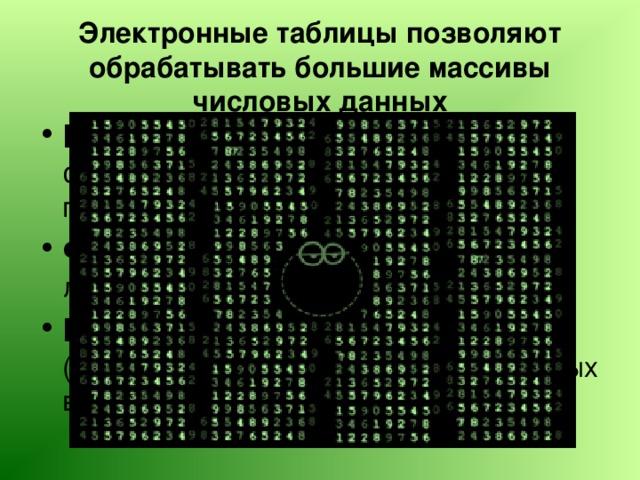 Электронные таблицы позволяют обрабатывать большие массивы числовых данных