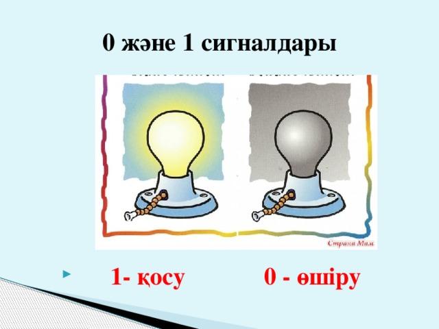 0 және 1 сигналдары