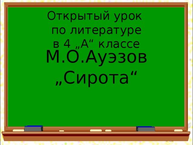 """М.О.Ауэзов """"Сирота"""" Открытый урок по литературе  в 4 """"А"""" классе"""