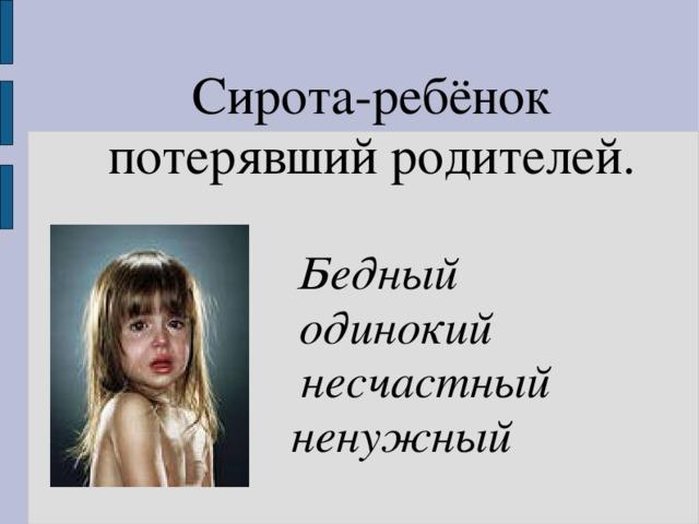 Сирота-ребёнок потерявший родителей.  Бедный  одинокий  несчастный  ненужный