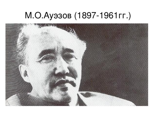 М.О.Ауэзов (1897-1961гг.)