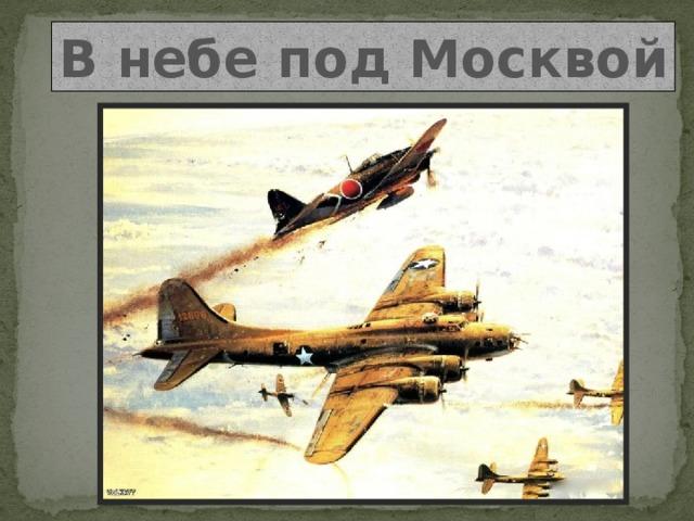 В небе под Москвой