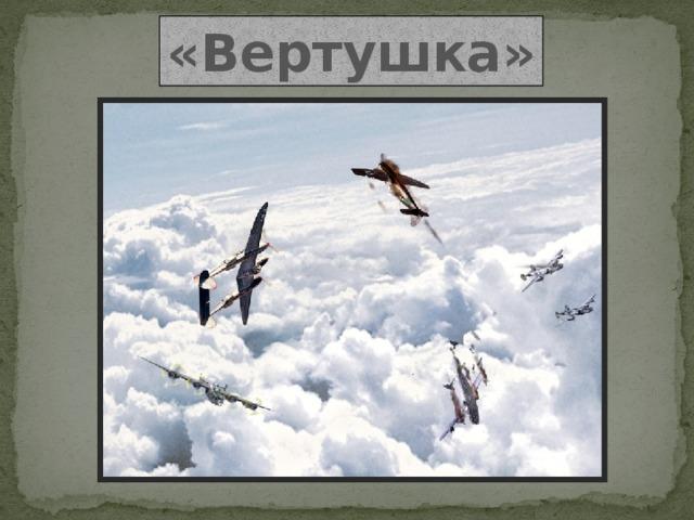 «Вертушка»