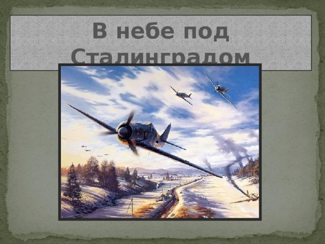 В небе под Сталинградом