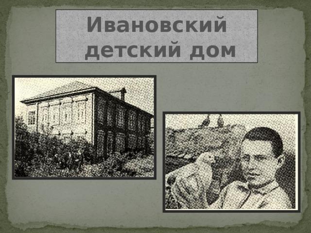 Ивановский  детский дом