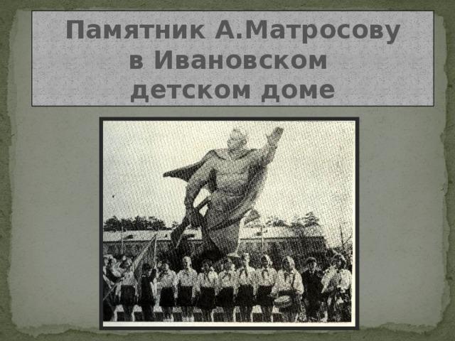 Памятник А.Матросову в Ивановском детском доме