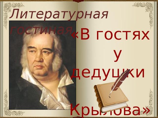 Литературная гостиная «В гостях  у дедушки  Крылова».
