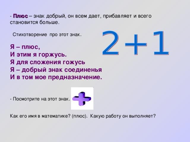 Картинки к математической сказке плюс и минус