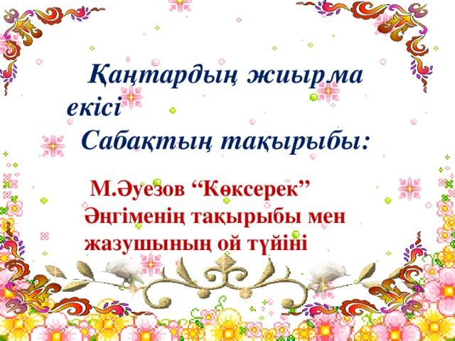 """Қаңтардың жиырма екісі  Сабақтың тақырыбы:  М.Әуезов """"Көксерек""""  Әңгіменің тақырыбы мен  жазушының ой түйіні"""