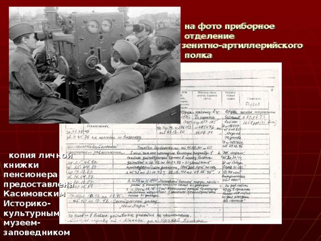 на фото приборное  отделение зенитно-артиллерийского  полка  на фото приборное  отделение зенитно-артиллерийского  полка   копия личной книжки пенсионера предоставлена Касимовским Историко- культурным музеем- заповедником