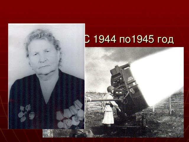 С 1944 по1945 год была командиром отделения