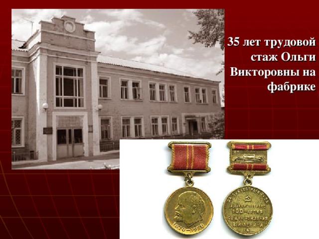 35 лет трудовой стаж Ольги Викторовны на фабрике