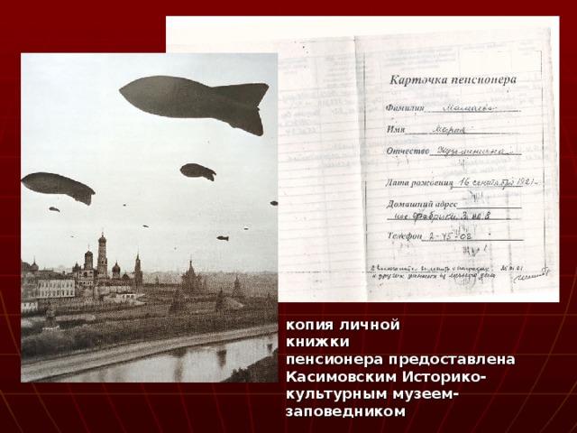 копия личной книжки пенсионера предоставлена Касимовским Историко-культурным музеем-заповедником