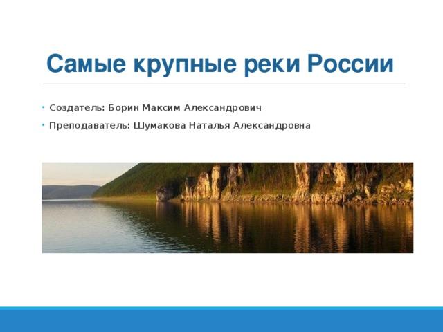 Самые крупные реки России