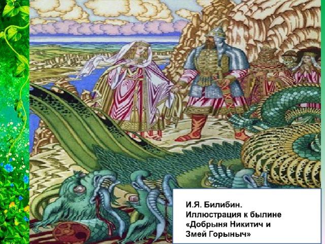 Открытка билибин змей горыныч, значком влксм дореволюционные