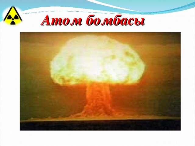 Атом бомбасы