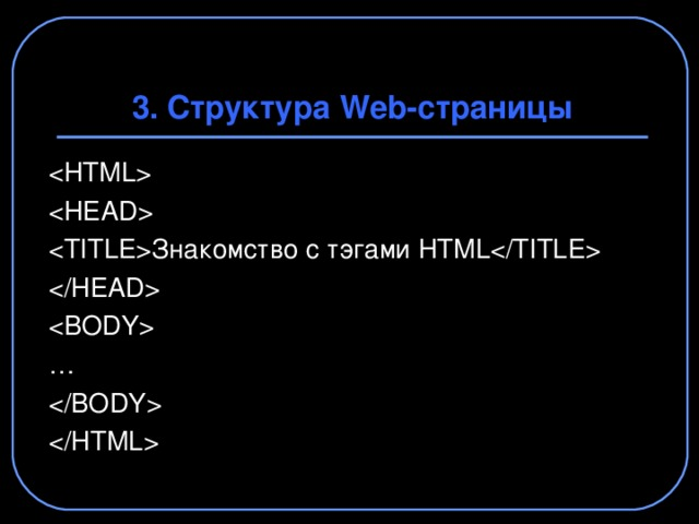 3. Структура Web -страницы    Знакомство с тэгами HTML   …