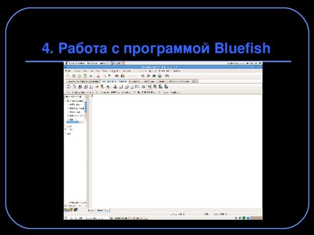 4. Работа с программой Bluefish