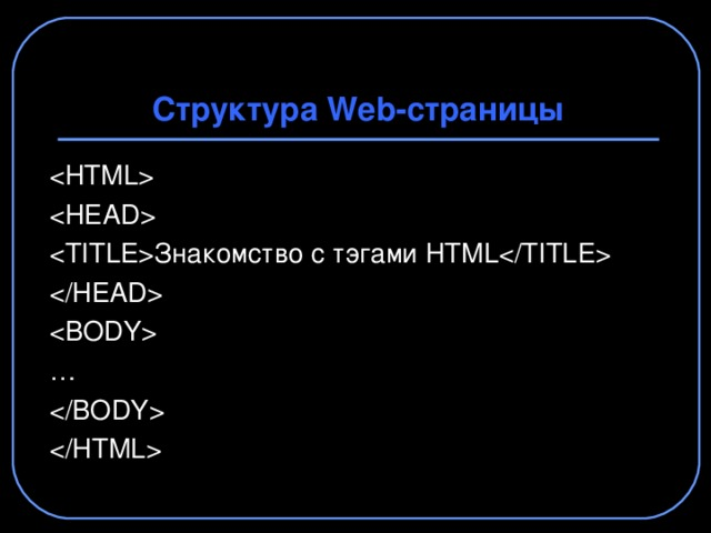 Структура Web -страницы    Знакомство с тэгами HTML   …