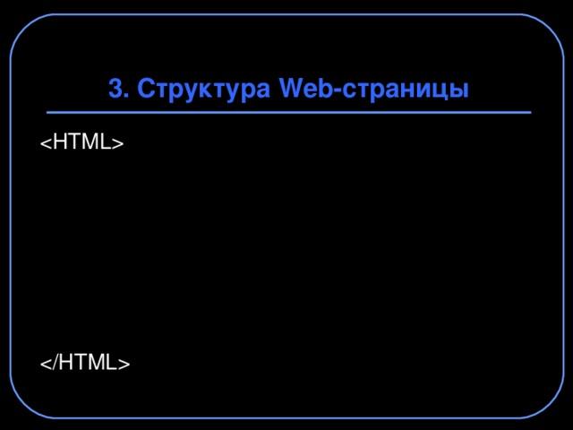 3. Структура Web -страницы