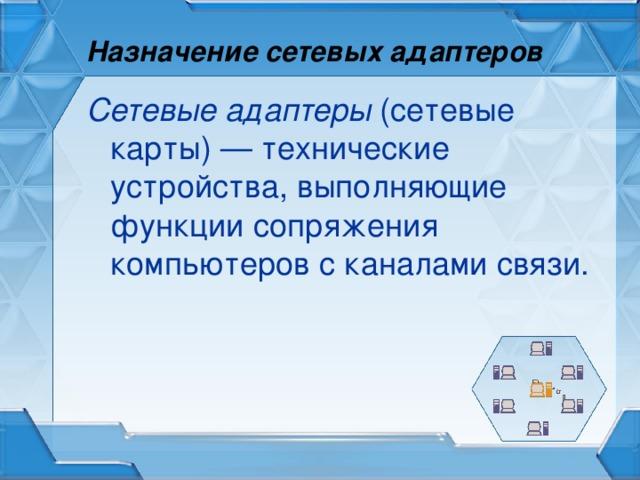 Назначение сетевых адаптеров Сетевые адаптеры (сетевые карты) — технические устройства, выполняющие функции сопряжения компьютеров с каналами связи.