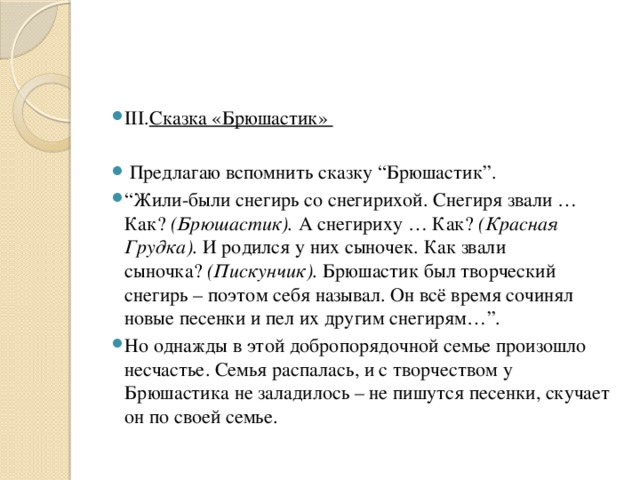 III. Сказка «Брюшастик»