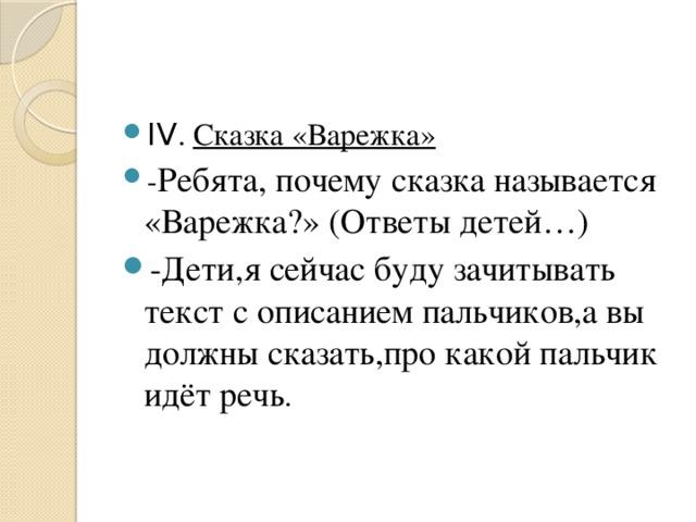 IV . Сказка «Варежка»