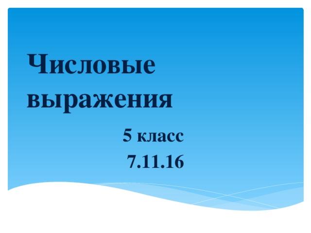 Числовые выражения 5 класс 7.11.16