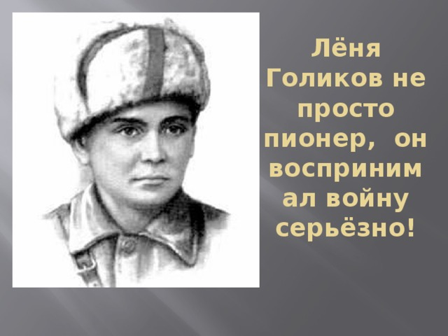 Лёня Голиков не просто пионер, он воспринимал войну серьёзно!