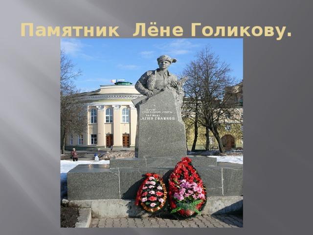 Памятник Лёне Голикову.
