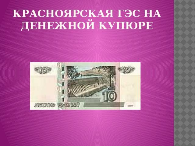 Красноярская ГЭС на денежной купюре
