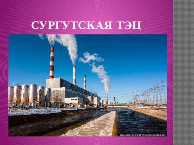 Сургутская ТЭЦ