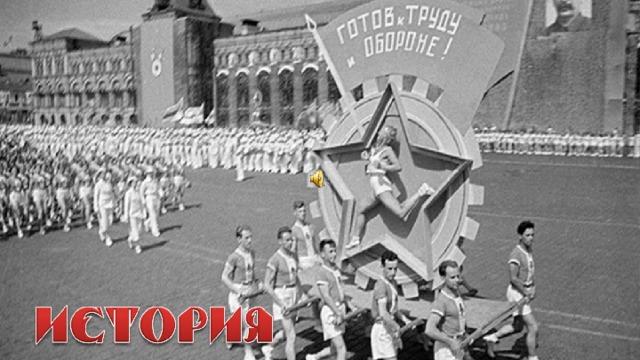 В марте 1931 года ВСФК (Высший совет физической культуры) СССР утвердил физкультурный комплекс ГТО I ступени.  Это стало важным шагом на пути развития физкультуры и спорта, сыграло огромную роль в подготовке всесторонне развитых и физически совершенных людей, стойких защитников Родины.  Такова была инициатива в создании комплекса физкультурной подготовки в общеобразовательных, профессиональных и спортивных организациях в единой системе патриотического воспитания молодежи.