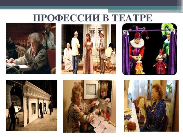 профессии театра в картинках вызвал