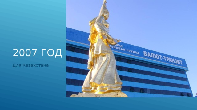 2007 год Для Казахстана