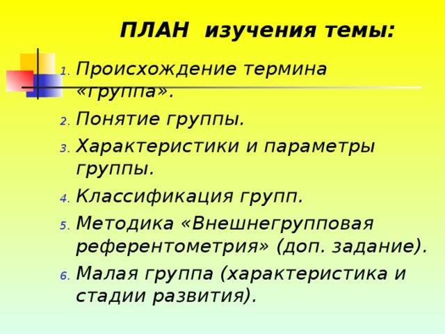ПЛАН изучения темы: