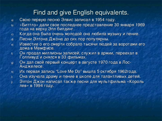 Find and give English equivalents.
