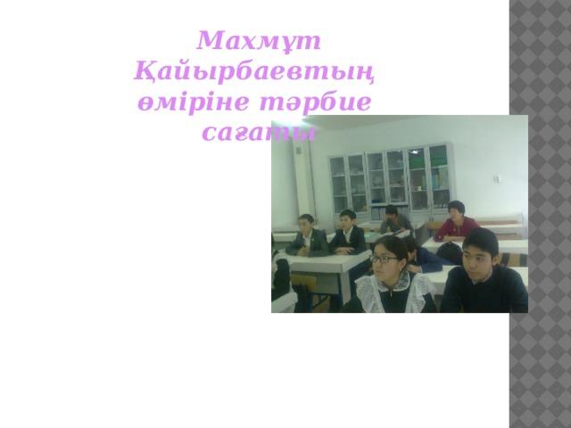Махмұт Қайырбаевтың өміріне тәрбие сағаты