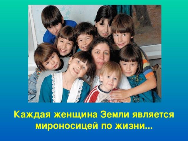 Каждая женщина Земли является мироносицей по жизни...