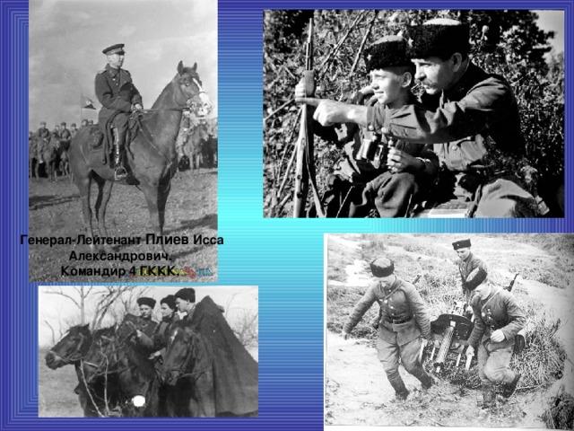 Генерал-Лейтенант Плиев Исса Александрович. Командир 4 ГККК.